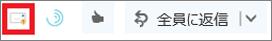 Web 版 Outlook でメッセージのアイコン