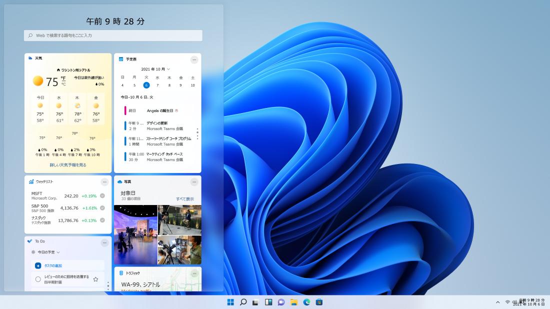 Windows 11 のウィジェット ボード