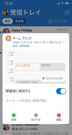 [別の日時を指定] ボタンで予定表の招待状