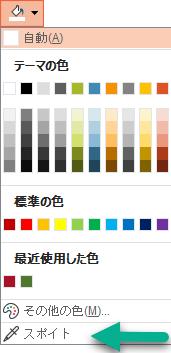 スポイト コマンドは、[背景の書式設定] ウィンドウの [色] メニューに表示されます。