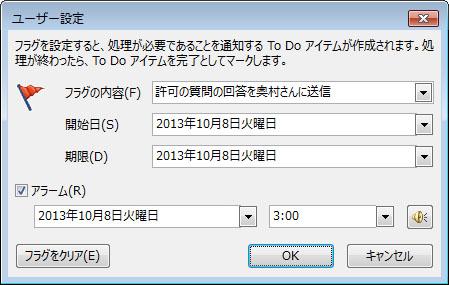 アラーム、開始日、期限を設定する [ユーザー設定] ダイアログ ボックス
