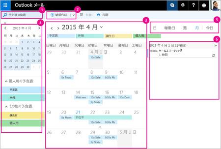 予定表を使用して、会議やその他のイベントを管理します。