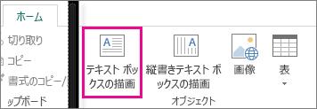 Publisher の [テキスト ボックスの描画] のスクリーンショット。