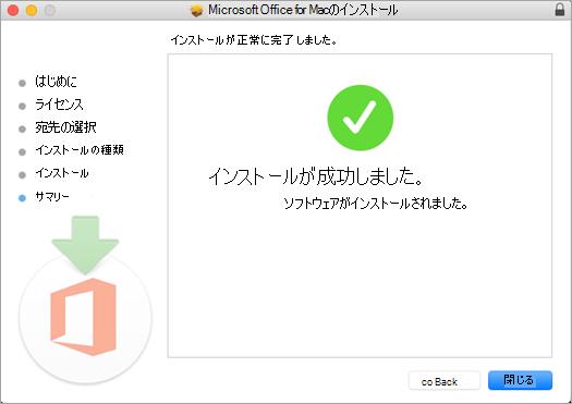 インストール プロセスの最後のページが表示されています。インストールに成功したことを示しています。