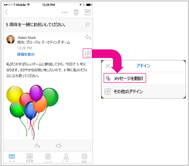 [アドイン] ボタンをタップすると、翻訳ツールのアドインが表示されます