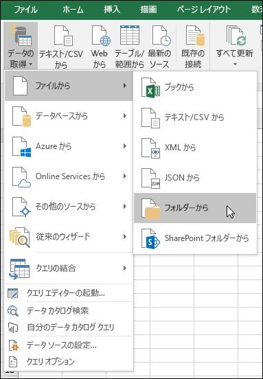 ファイルからバイナリを結合する > フォルダーから] オプション
