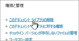 ライブラリ設定ページでのドキュメント ライブラリの削除