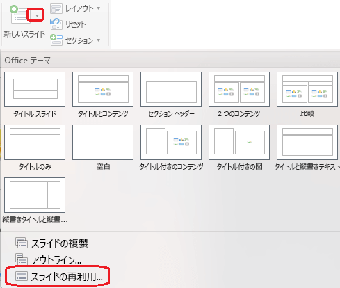 [新しいスライド] メニューには、スライドの再利用コマンドが含まれています。