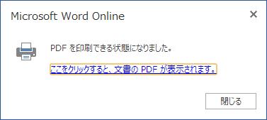 Word Online の [印刷] ダイアログ ボックス