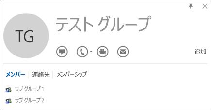 「テスト グループ」という名前のグループ向け Outlook 連絡先カードのメンバー タブのスクリーンショット。サブ グループ 1 とサブ グループ 2 がメンバーとして表示されています。
