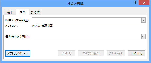 Outlook の [検索と置換] ダイアログ ボックスで、[オプション] ボタンを選んでその他のオプションを表示します。