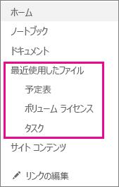サイド リンク バーの [最近使用したファイル] には、最近作成したページ、一覧、ライブラリが表示されます。