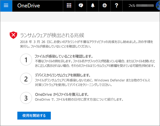 OneDrive web サイト上のランサムウェアが検出された画面のスクリーンショット