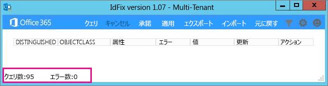 IdFix クエリとエラー件数。