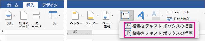 水平または垂直のテキストを含むテキスト ボックスを挿入するテキスト ボックスをクリックします。