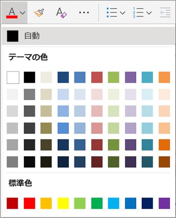 OneNote Online の [フォントの色] メニューのオプション。