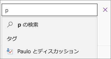 P と書かれ、Paulo とのディスカッションの結果が表示されている検索ボックス
