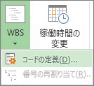 WBS ボタンの [コードの定義] オプションの画像。