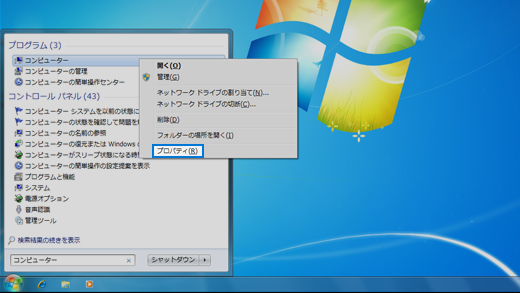 Windows 7 オペレーティング システムのコントロール パネル。