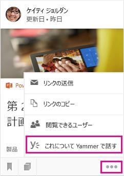 クリックして Yammer を開く