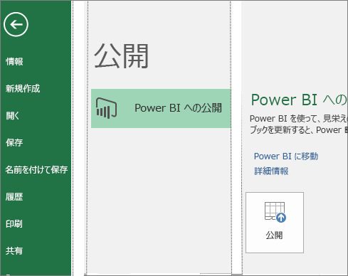 [Power BI への公開] が表示された Excel 2016 の [公開] タブ
