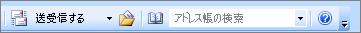 Outlook 2007 の [アドレス帳の検索] ボックス