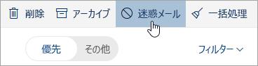 [迷惑メール] ボタンのスクリーンショット