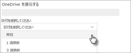 [OneDrive の復元] で日付を選択するスクリーン ショット