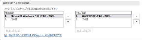 Office のボタン、メニュー、ヘルプに使用する言語を選択することができるダイアログ