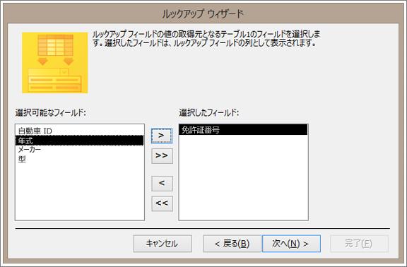 ルックアップ ウィザード画面のスニペット