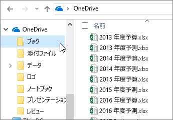 Windows エクスプローラー、OneDrive フォルダー、Excel ファイル