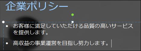 enter キーを押し、新しい行を追加してテキストを入力します。