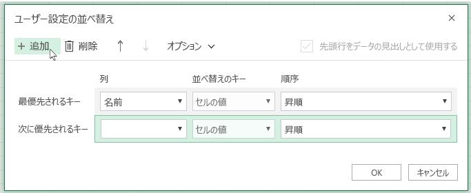 [追加] をクリックすると、別の並べ替えレベルが [次に優先されるキー] の近くに表示されます