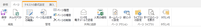 発行ページを編集、保存、チェックイン、チェックアウトするためのさまざまなボタンが表示された [ページ] タブのスクリーン ショット