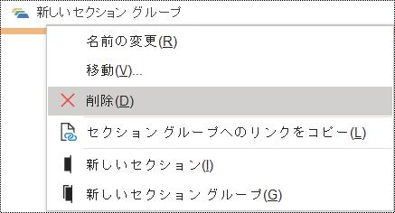 OneNote for Windows ダイアログでセクション グループを削除する