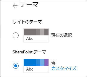 SharePoint サイトの新しいテーマを選択する