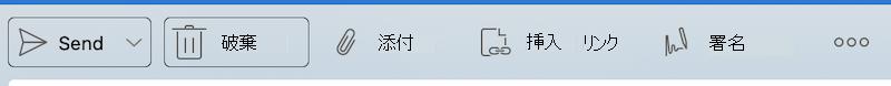 ツールバーの [送信] ボタンと [破棄] ボタン