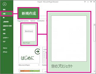 新しい空白のプロジェクト ボタンを作成している画像