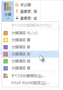 リボンの [分類] ボックスの一覧で分類項目を選択