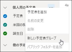 [新しい予定表グループ] ボタンのスクリーンショット