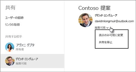 OneDrive の共有アクセス許可を編集する