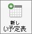 新しい予定表] ボタン
