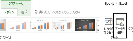 [データの選択] オプションが [デザイン] タブに表示されます。