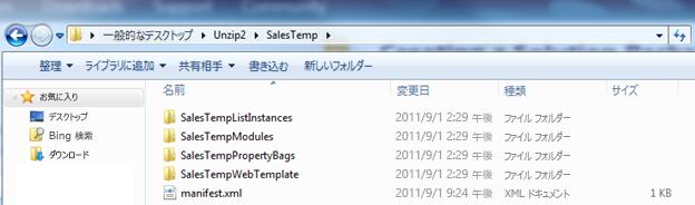 Web ソリューション パッケージ (.wsp) が解凍された状態を示す Windows Explorer のスクリーンショット
