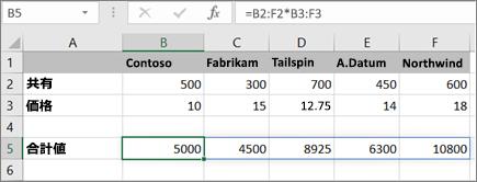 複数の結果を計算する配列数式の例