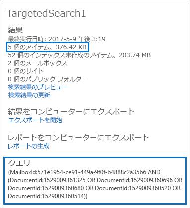 詳細ウィンドウの対象指定コンテンツ検索の検索クエリ