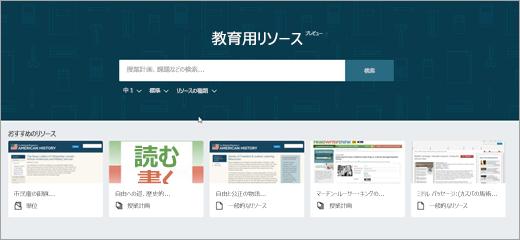 2 番目のバージョンの OneNote EDU リソースのメイン画面
