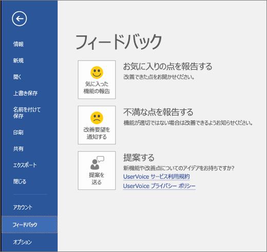 [ファイル]、[フィードバック] の順にクリックして、Microsoft Visio に関するコメントや提案を提供する
