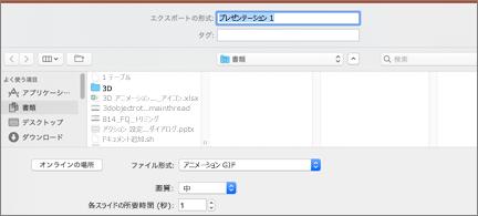 選択したファイル形式としてアニメーション GIF を含むエクスポート ダイアログ