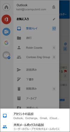 一番下に [共有メールボックスを追加する] オプションが表示された [設定] ページ